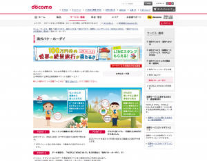 screencapture-www-nttdocomo-co-jp-service-world-roaming-charge-kaigai_pake_hodai-1441692189379