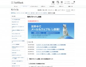 screencapture-www-softbank-jp-mobile-service-global-overseas-web-packet-flat-late-1441691896576